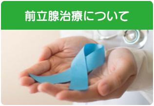 前立腺治療について