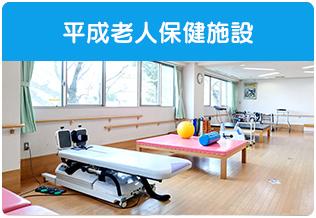 平成老人保健施設